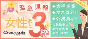 【大阪府梅田の婚活パーティー・お見合いパーティー】シャンクレール主催 2018年9月24日