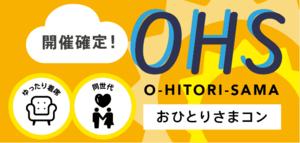 【北海道札幌駅の恋活パーティー】イベティ運営事務局主催 2018年8月19日