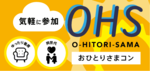 【京都府河原町の恋活パーティー】イベティ運営事務局主催 2018年8月4日