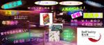 【大阪府心斎橋の体験コン・アクティビティー】infinitybar主催 2018年8月17日