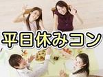 【群馬県高崎の恋活パーティー】ラブアカデミー主催 2018年10月16日