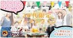 【静岡県浜松の恋活パーティー】株式会社KOIKOI主催 2018年8月18日