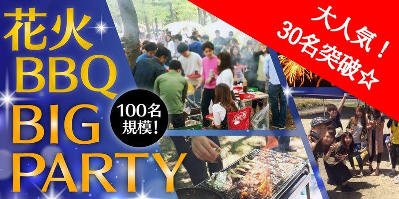 8月25日(土)BBQ&花火パーティー@大阪~夏の終わりにBBQと花火しましょ☆みんなで自然と仲良くなれる♪~