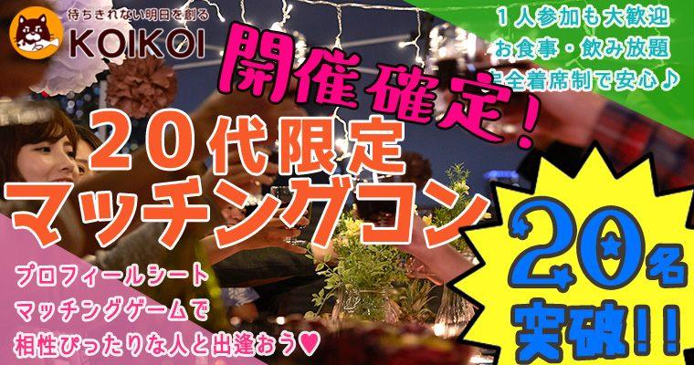 第65回 20代限定マッチングコン in 愛媛/松山【プロフィールシート、マッチングゲームあり☆完全着席形式で一人参加/初心者も大歓迎の街コン!】