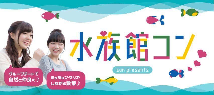 【20代限定】ミッション× グループデート☆大人気!!サンシャイン水族館コン