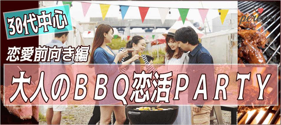 30代中心 大人の恋愛前向きBBQ恋活パーティー  IN浜寺公園 9月23日(日)11:30~