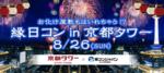 【京都府京都駅周辺の恋活パーティー】街コンジャパン主催 2018年8月26日