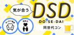 【京都府河原町の恋活パーティー】イベティ運営事務局主催 2018年8月26日