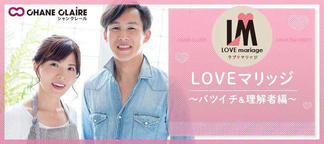 ★…LOVEマリッジ…★<10/28 (日) 14:00 新潟>…\バツイチ&理解者/婚活パーティー