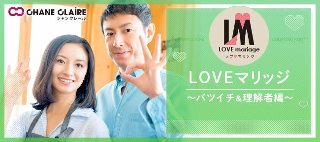 ★…LOVEマリッジ…★<10/28 (日) 14:00 長野>…\バツイチ&理解者/婚活パーティー