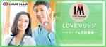 【長野県長野の婚活パーティー・お見合いパーティー】シャンクレール主催 2018年10月28日