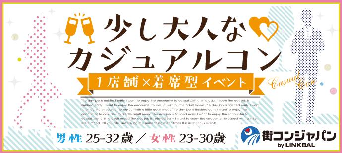 【女性先行中!】少し大人なカジュアル恋活コン☆