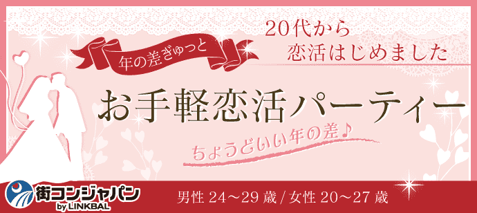 【女性大募集中!】お手軽恋活コン★20代限定