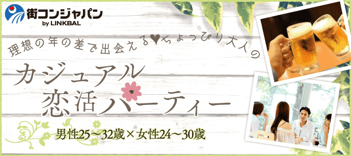 【女性募集♪】カジュアル恋活コン☆