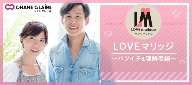 ★…LOVEマリッジ…★<10/28 (日) 14:00 金沢>…\バツイチ&理解者/婚活パーティー
