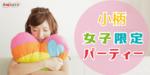 【大阪府梅田の恋活パーティー】株式会社Rooters主催 2018年8月18日