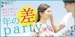 【大阪府梅田の恋活パーティー】株式会社Rooters主催 2018年8月19日