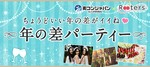 【大阪府梅田の恋活パーティー】株式会社Rooters主催 2018年8月21日