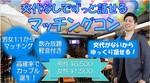 【福井県福井の恋活パーティー】福イベント主催 2018年8月3日