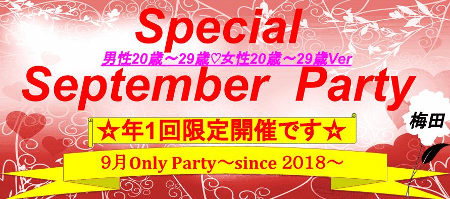 9月2日(日)Special September Party in 梅田 【男女20歳~29歳Ver☆年1回限定開催】~今からクリスマスに向けて~