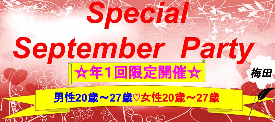 9月22日(土)Special September Party in 梅田 【男女20歳~27歳Ver☆年1回限定開催】~今からクリスマスに向けて~