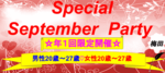 【大阪府梅田の恋活パーティー】株式会社PRATIVE主催 2018年9月22日