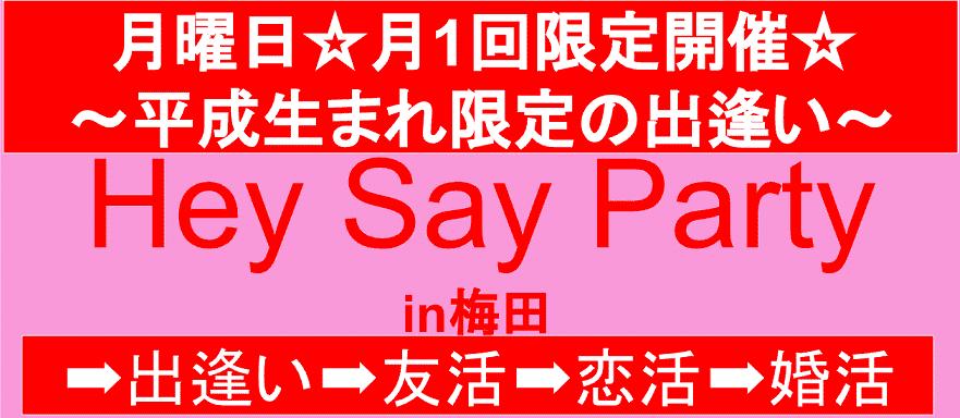 9月24日(祝・月)Hey Say Party in 梅田 【祝日月曜日☆月1回限定開催☆男女平成生まれ限定】~今からクリスマスに向けて~