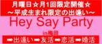 【大阪府梅田の恋活パーティー】株式会社PRATIVE主催 2018年9月24日