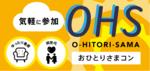 【宮城県仙台の恋活パーティー】イベティ運営事務局主催 2018年8月18日
