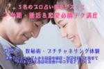 【東京都銀座の自分磨き・セミナー】Ginza mariage club主催 2018年9月2日