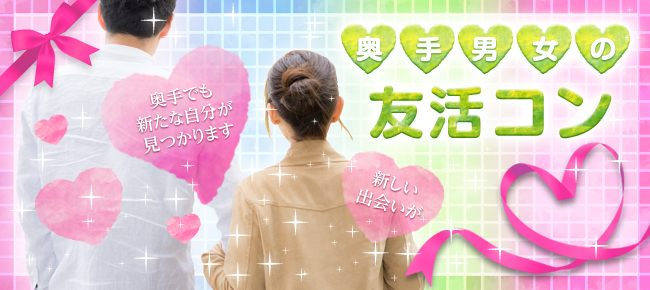 【9/21金 18:55START~前橋】*恋への一歩!25~39歳*\シャイボーイ+シャイガール大集合=素敵な出逢い★/奥手男女だからとは言わせない!恋活コン♪