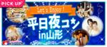 【山形県山形の恋活パーティー】街コンいいね主催 2018年8月15日