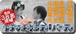 【石川県金沢の恋活パーティー】カジュアルイベンツ主催 2018年8月11日