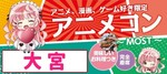 【埼玉県大宮の趣味コン】MORE街コン実行委員会主催 2018年9月8日