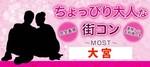 【埼玉県大宮の恋活パーティー】MORE街コン実行委員会主催 2018年9月2日