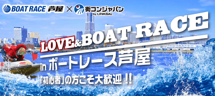 LOVE&BOAT RACEinボートレース芦屋