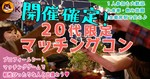 【福井県福井の恋活パーティー】株式会社KOIKOI主催 2018年8月26日