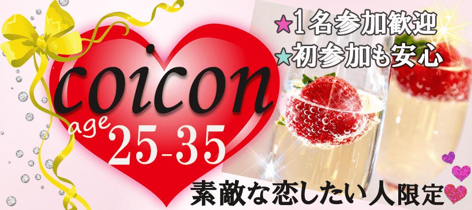 【秋のちょっぴり大人な恋★25-35歳限定】 こいコンin和歌山