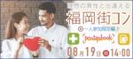 【福岡県天神の体験コン・アクティビティー】パーティーズブック主催 2018年8月19日