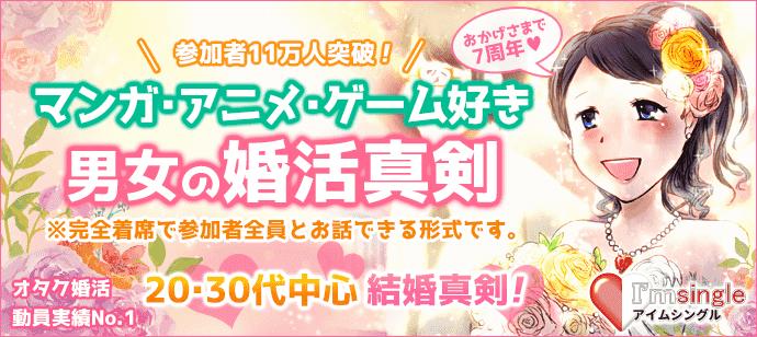 20・30代中心(結婚真剣!)アイムシングル 鹿児島開催
