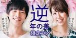 【大阪府梅田の街コン】株式会社Rooters主催 2018年8月11日