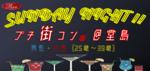 【大阪府梅田の恋活パーティー】株式会社ラヴィ(コンサル)主催 2018年9月23日