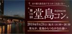 【大阪府堂島の恋活パーティー】株式会社ラヴィ(コンサル)主催 2018年9月24日