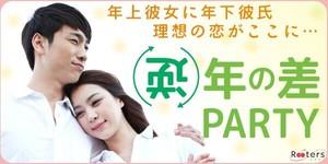 【大阪府梅田の街コン】株式会社Rooters主催 2018年8月15日
