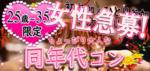 【福井県福井の恋活パーティー】イベントシェア株式会社主催 2018年8月18日