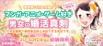 【香川県高松の婚活パーティー・お見合いパーティー】I'm single主催 2018年8月25日