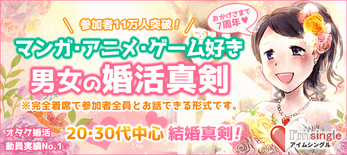 20・30代中心(結婚真剣!)アイムシングル 高崎開催!