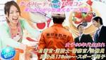 【東京都渋谷の体験コン・アクティビティー】東京夢企画主催 2018年8月14日