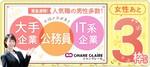 【静岡県浜松の婚活パーティー・お見合いパーティー】シャンクレール主催 2018年9月20日