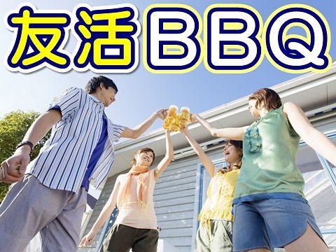 【20-39歳◆ナイトBBQ】群馬県高崎市・友活BBQ大会2018ラスト